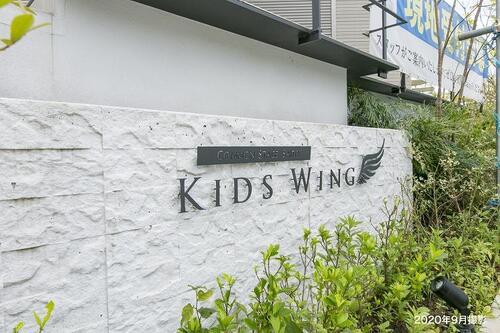 コモンステージ彩都 KIDS WING【積水ハウス】
