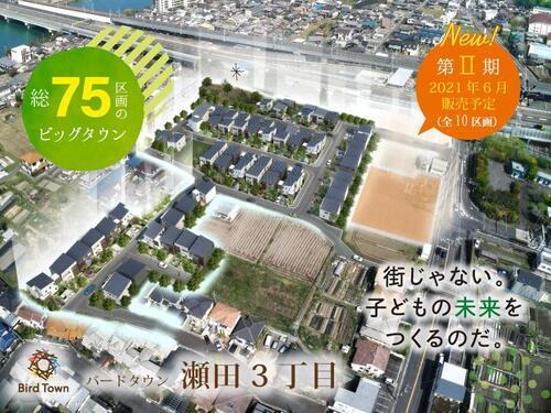 ◆バードタウン瀬田3丁目 陽だまりの丘2期【総75区画】◆/予告広告