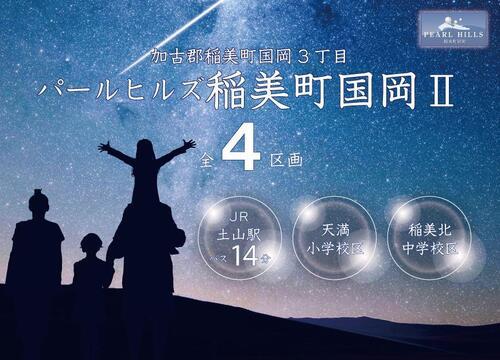 ◆パールヒルズ稲美町国岡Ⅱ 全4区画◆