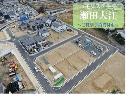 コモンステージ瀬田大江【積水ハウス】