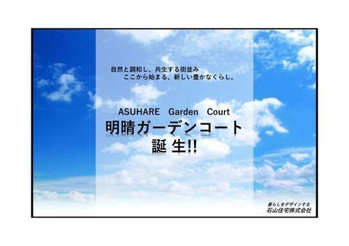 千代川町高野林(千代川駅) 1203万円~1482万円