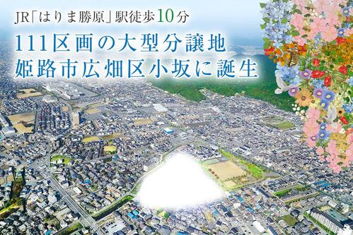 第3期分譲開始!【セキスイハイム】エコスクエア 小坂111