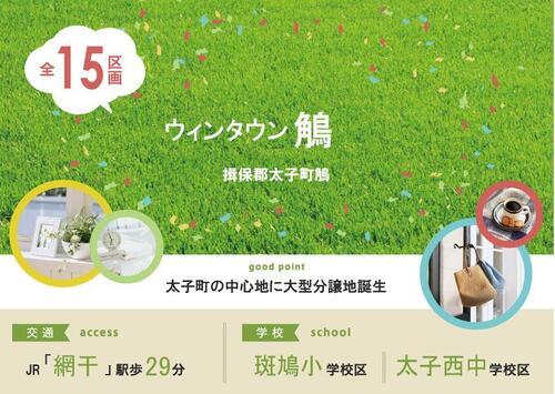 鵤(網干駅) 967万円~1288万円