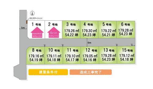 木太町(木太町駅) 1191万円~1247万円