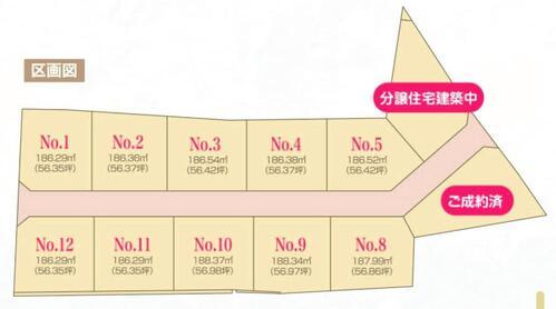 十日市南6(三次駅) 484万円~676万円