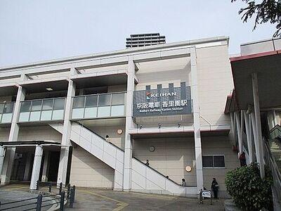 寝屋川市美井元町 中古戸建 香里園駅京阪本線の駅です。特急以外の全種別停車します。 徒歩 約13分(約1040m)