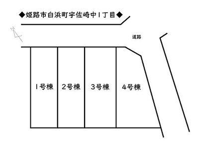 姫路市白浜町宇佐崎中1丁目/4区画 区画図