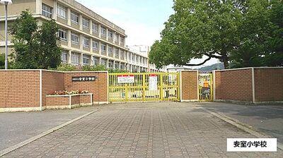 姫路市御立東 安室小学校 1380m