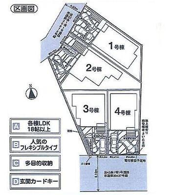 北区奈良町3期新築戸建全4棟2号棟 区画図