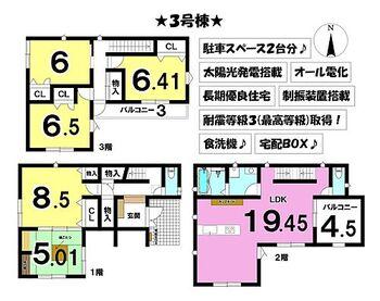 新築戸建 上飯田東町 3号棟 ※現況と間取り図が異なる場合は、現況優先とします
