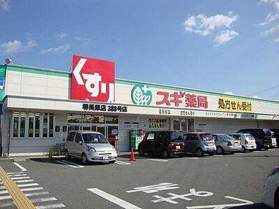 スギ薬局堺美原店まで447m