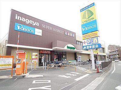 清瀬市 中里第2 全2棟 1号棟 いなげや秋津駅前店まで1435m