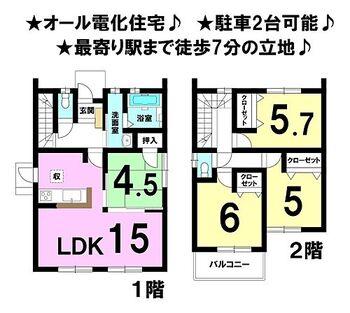 新築戸建 東温市西岡 全2区画 ※同タイプのイメージであり、実物とは異なります。