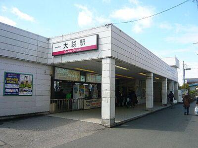 大袋駅より約960m