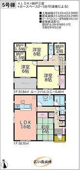 平第13 5号棟 アーネストワン 間取りは実際に出来上がるものです。間取りを参考にご覧になりながらご家族と家具の配置などご相談ください。
