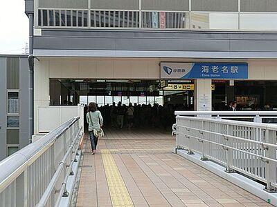 小田急電鉄海老名駅 距離約1700m