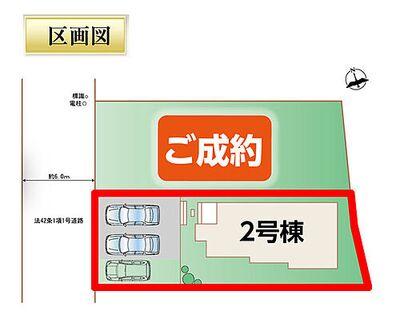 土地58坪。建物32坪。駐車3台可。