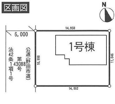 野田市大殿井 新築戸建 前面道路幅が6mで車の出し入れも楽々。バス停まで徒歩約3分