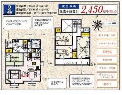 内覧可能空間演出に拘った新築住宅龍ヶ崎市佐貫町全4棟 2号棟:2,380万円