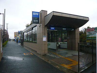 新井宿駅まで約1120m