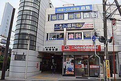 船橋市八木が谷2丁目 中古戸建 新京成線「二和向台」駅より徒歩19分です。