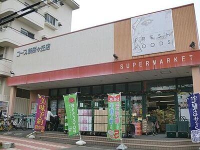 ユーコープ新桜ヶ丘店まで1260m
