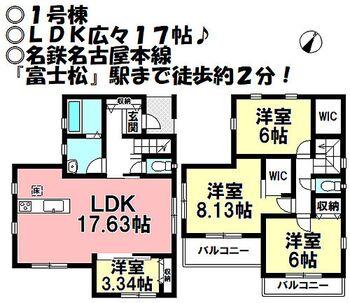 新築戸建 刈谷市今川町上池 全3棟 広々17.63帖リビングで家族やお友達とパーティー等にぎやかに過ごせます♪2階は3つ部屋があってプライベートの時間を過ごせて快適です♪