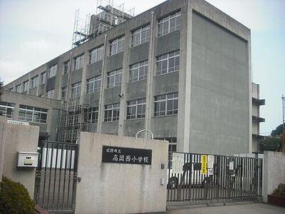 下手野第8 III期12号棟 姫路市立高岡西小学校