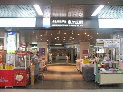 深阪6丁 中古一戸建 泉北高速鉄道「泉ヶ丘」駅まで徒歩21分ですので、通勤や通学にも便利ですよ