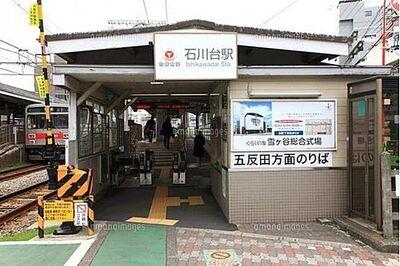 ナイスアーバン石川台 周辺環境-駅(480m)石川台駅(石川台まで480m)