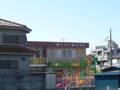 ライオンズマンション京王橋本 保育園ひまわり第2保育園まで519m