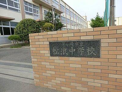ルネス湘南茅ヶ崎 中学校茅ヶ崎市立松浪中学校まで1104m