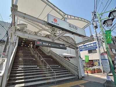 ヒルトップ菊名 A棟 駅(480m)菊名駅