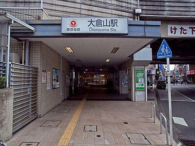 大倉山北パークホームズ弐番館 大倉山駅(東急 東横線)まで1040m