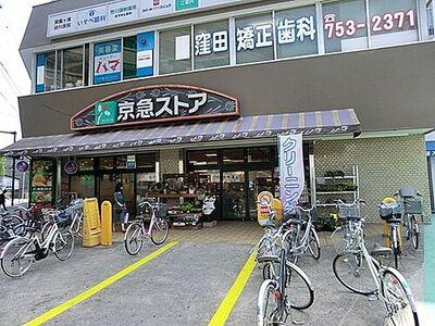第一磯子ハイツ 京急ストア屏風浦店まで731m