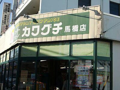 マンション松戸ユーカリ カワグチ馬橋店まで435m