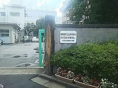 ジェム川口原町館 【小学校】川口市立原町小学校まで422m