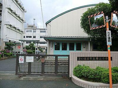浦和太田窪パーク・ホームズ 原山小学校 350m