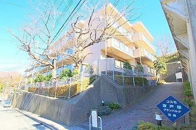 コスモ東戸塚グランパルクB棟4階建 時を経ても衰えないその品格